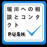 堀川への相談ボタン