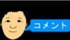 堀川コメント